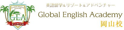Global English Academy 岡山校