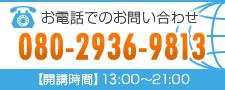 お電話でのお問い合わせ 086-463-0211 【開講時間】11:00~21:00
